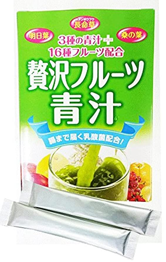 トレッド生物学心配するぜいたくフルーツ青汁(30包)