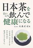 日本茶をまいにち飲んで健康になる