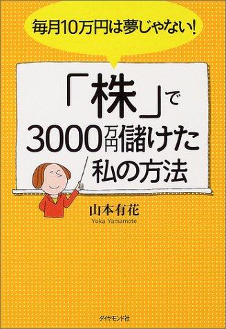 毎月10万円は夢じゃない!「株」で3000万円儲けた私の方法の詳細を見る