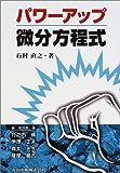 パワーアップ微分方程式 (パワーアップ大学数学シリーズ)