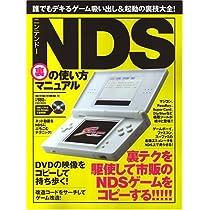 NDS裏の使い方マニュアル―裏テクを駆使して市販のNDSゲームをコピーする!! (EIWA MOOK―らくらく講座)