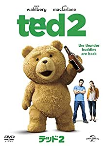 テッド2 [DVD]