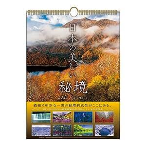 アートプリントジャパン 2020年 日本の美しい秘境カレンダー vol.045 1000109254