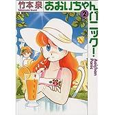 あおいちゃんパニック! (2) (MF文庫)