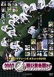 千葉ロッテマリーンズ オフィシャルDVD 2007 誇り高き闘い 画像