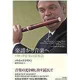 楽譜から音楽へ バロック音楽の演奏法