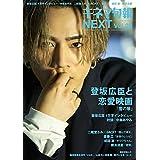 キネマ旬報NEXT Vol.23 (表紙巻頭特集:登坂広臣「雪の..
