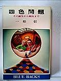 四色問題―その誕生から解決まで (1978年) (ブルーバックス)
