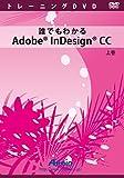 誰でもわかるAdobe InDesign CC 上巻
