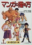 マンガの描き方〈第1巻 キャラクター篇〉―ビギナーからのマンガ・パワーアップ計画