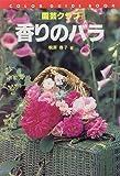 香りのバラ (カラー・ガイド・ブック 園芸クラブ)