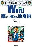 Word2003 誰でも使える活用術 (もっと早く知ってれば!)