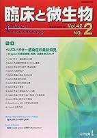 臨床と微生物 42ー2 特集:ヘリコバクター感染症の最新知見