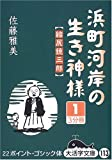 浜町河岸の生き神様―縮尻鏡三郎 (1) (大活字文庫 (113))