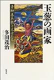 玉葱の画家―青柳喜兵衛と文士たち