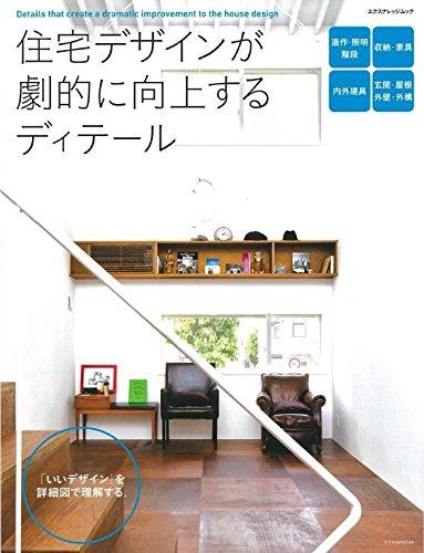 住宅デザインが劇的に向上するディテール (エクスナレッジムック)の詳細を見る