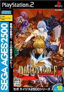 SEGA AGES2500シリーズ Vol.18 ドラゴンフォース