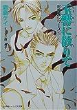 玉響に散りて―封殺鬼シリーズ〈25〉 (小学館キャンバス文庫)