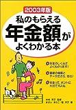 私のもらえる年金額がよくわかる本 (2003年版)