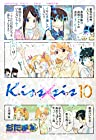 Kiss×sis 第10巻