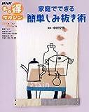 家庭でできる簡単しみ抜き術 (NHKまる得マガジン) 画像