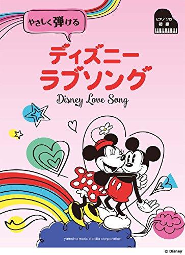 ピアノソロ 初級 やさしく弾ける ディズニー ラブソングの詳細を見る