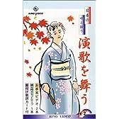 日本の唄と踊り 演歌を舞う [第2集] (カセットテープ付) [VHS]