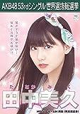 【田中美久】 公式生写真 AKB48 Teacher Teacher 劇場盤特典