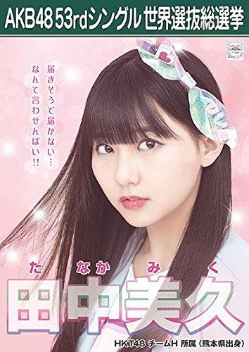 【田中美久】 公式生写真 AKB48 Teacher Tea...