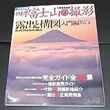 四季富士山の撮影 (露出と構図入門編) (別冊家庭画報)