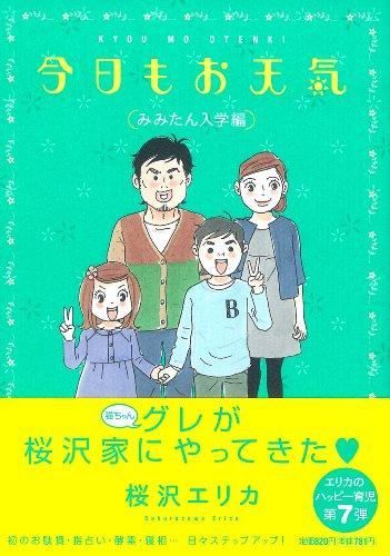 今日もお天気 みみたん入学編 (Feelコミックス)の詳細を見る