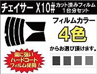 TOYOTA トヨタ チェイサー 車種別 カット済み カーフィルム X10# / スーパーブラック/ワイパー孔 切抜き無し