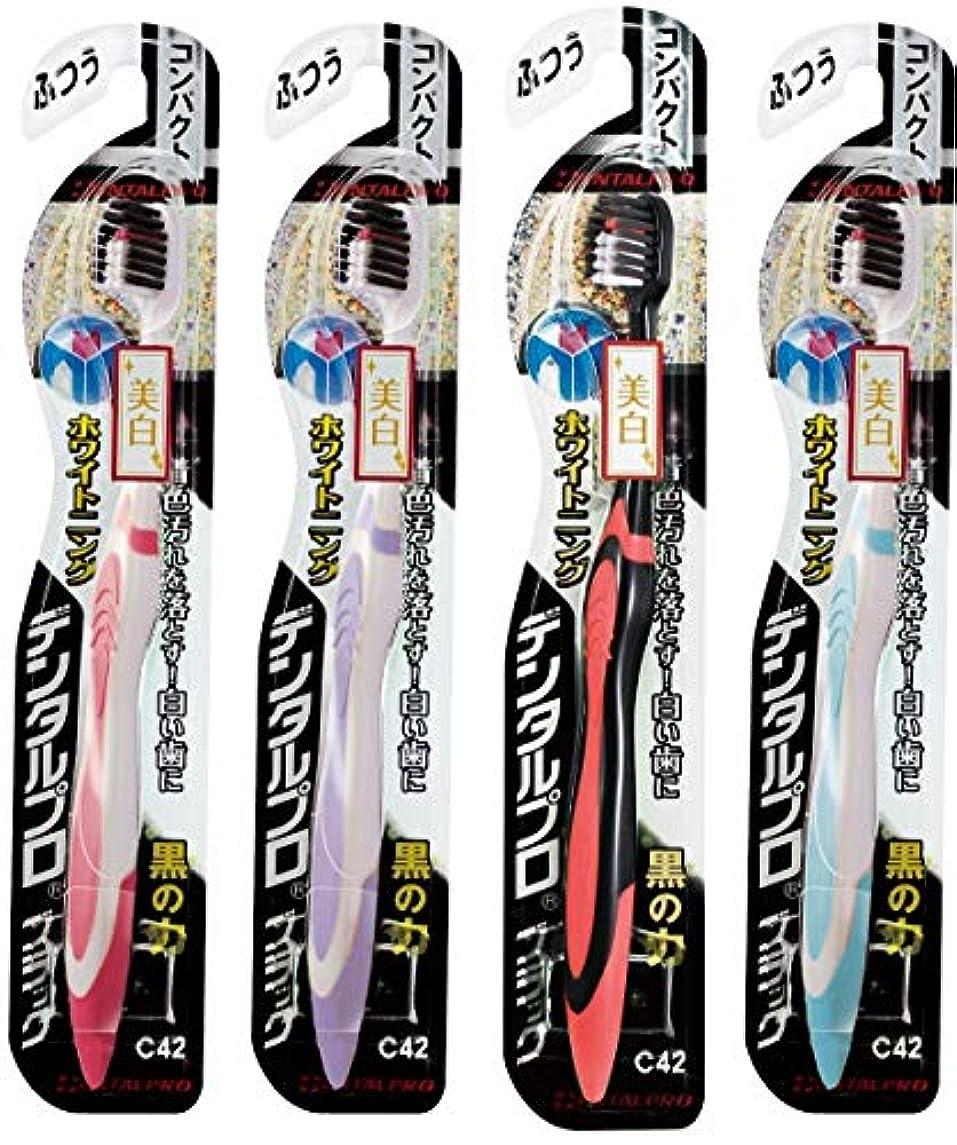 承認リハーサルパンチデンタルプロ ブラック ホワイトニング コンパクト ふつう × 4個