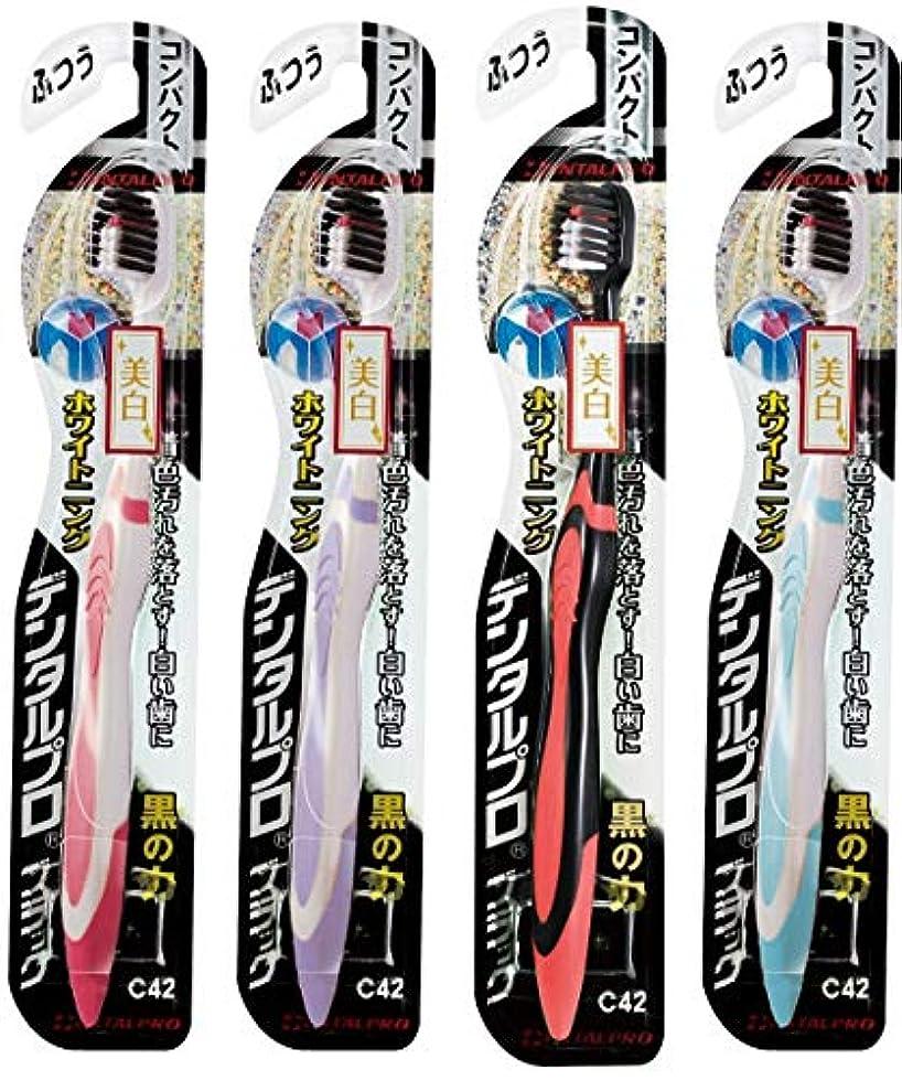 シェトランド諸島飾り羽豪華なデンタルプロ ブラック ホワイトニング コンパクト ふつう × 4個