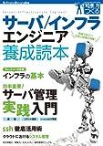 サーバ/インフラエンジニア養成読本 [現場で役立つ知恵と知識が満載!] (Software Design plus)