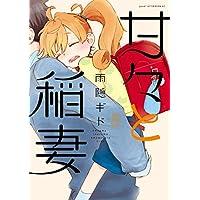 甘々と稲妻(8) (アフタヌーンコミックス)