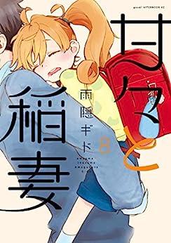 [雨隠ギド]の甘々と稲妻(8) (アフタヌーンコミックス)