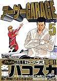 アーサーGARAGE(5) (ヤンマガKCスペシャル)