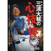 横浜ベイスターズ三浦大輔の心・技・体 (B.B.MOOK―スポーツシリーズ (445))