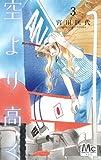 空より高く 3 (マーガレットコミックス)