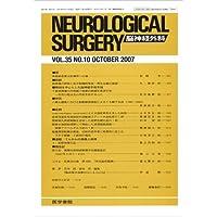 NEUROLOGICAL SURGERY (脳神経外科) 2007年 10月号 [雑誌]