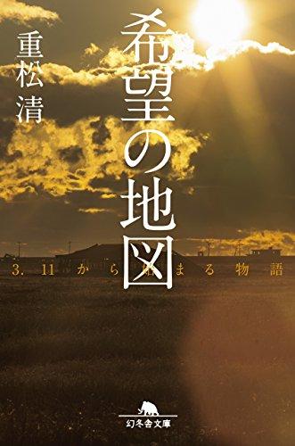 希望の地図 3・11から始まる物語 (幻冬舎文庫)
