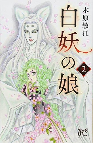 白妖の娘 2 (プリンセスコミックス)