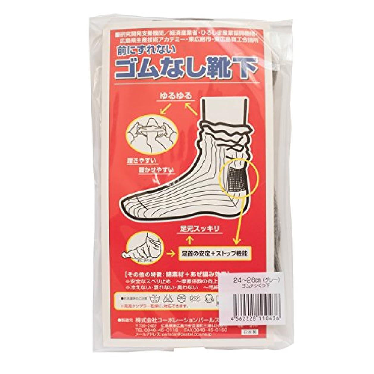 確認アパート致命的なコーポレーションパールスター 前にずれない ゴムなし靴下 グレー 24~26cm