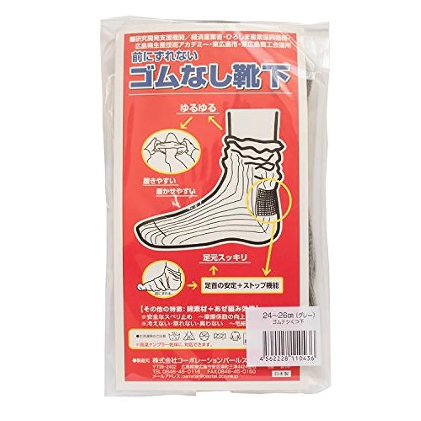 勢いイサカ債務者コーポレーションパールスター 前にずれない ゴムなし靴下 グレー 24~26cm