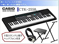 カシオ キーボード CTK-2550 【X型スタンド/ヘッドフォン/椅子付】