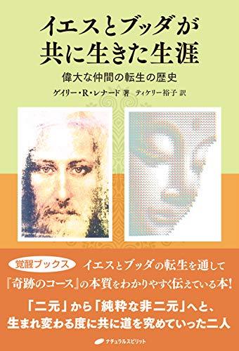 イエスとブッダが共に生きた生涯 ― 偉大な仲間の転生の歴史(覚醒ブックス)の詳細を見る