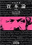 資本論(マルクス) 1 (岩波文庫 白 125-1)