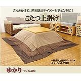 日用品 インテリア 家具 洗える こたつ上掛け ベージュ 約210×210cm