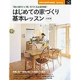 はじめての家づくり 基本レッスン 決定版―「居心地のいい家」をつくる必読情報! (主婦の友新実用BOOKS)